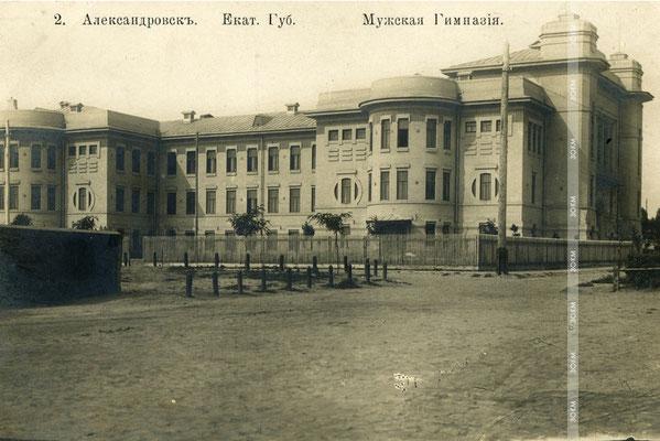 Місто Олександрівськ. Чоловіча гімназія (зараз І корпус Запорізького національного університету).