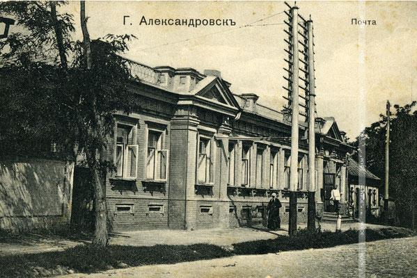 Місто Олександрівськ. Пошта.