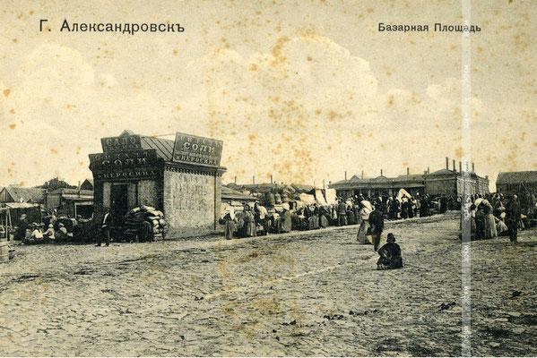 Місто Олександрівськ. Базарна площа.