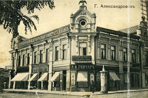 Місто Олександрівськ. Будівля Санкт-Петербурзького міжнародного комерційного банку (будівля не збереглася).