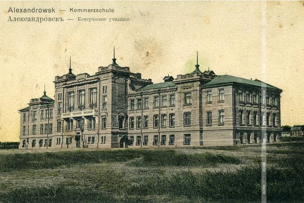 Місто Олександрівськ. Комерційне училище (будівля не збереглася).
