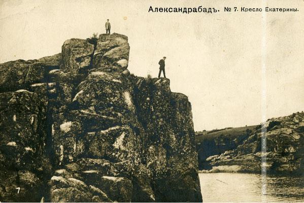 Скеля Крісло Катерини на Дніпрі.