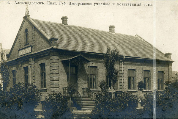 Місто Олександрівськ. Лютеранське училище та молитовний будинок (будівля збереглася).