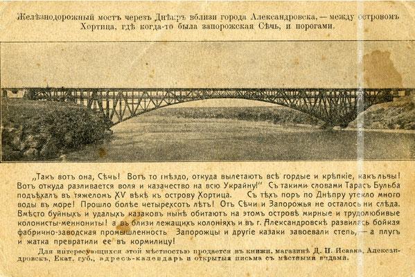 Кічкаський міст.