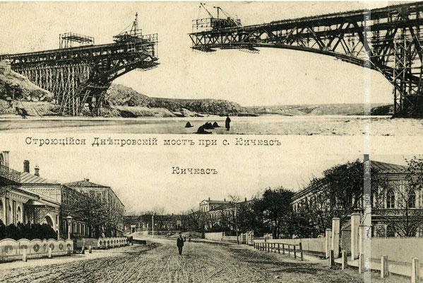 Будівництво Кічкаського мосту та селі Кічкас.
