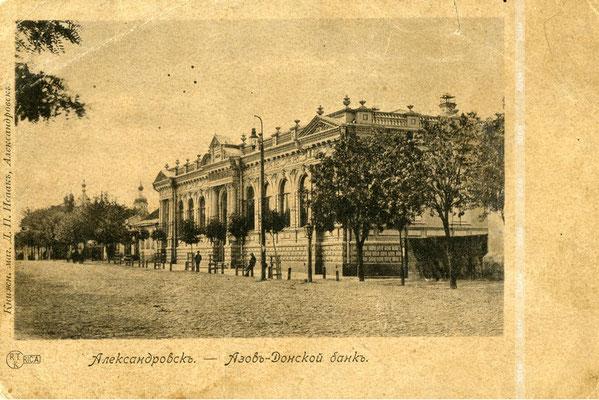 Місто Олександрівськ. Азово-Донський банк на Соборній вулиці. Будівля не збереглася.