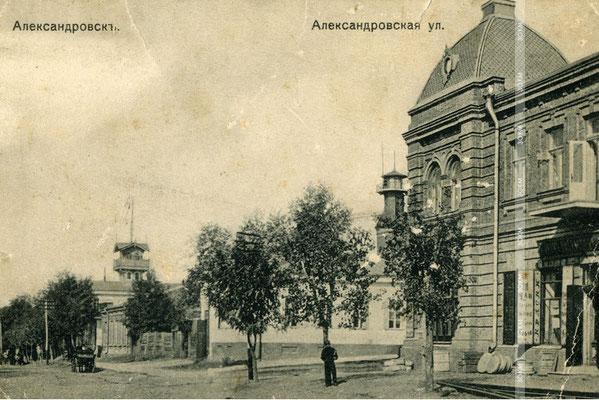 Місто Олександрівськ. Будинок Куржупова на Олександрівській вулиці (зараз вул. Дзержинського).