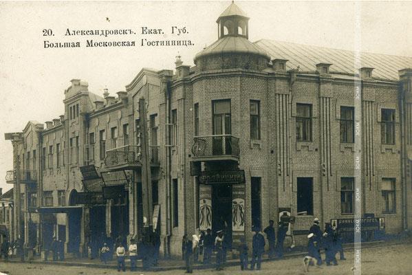 Місто Олександрівськ. Московський готель (будівля збереглася).