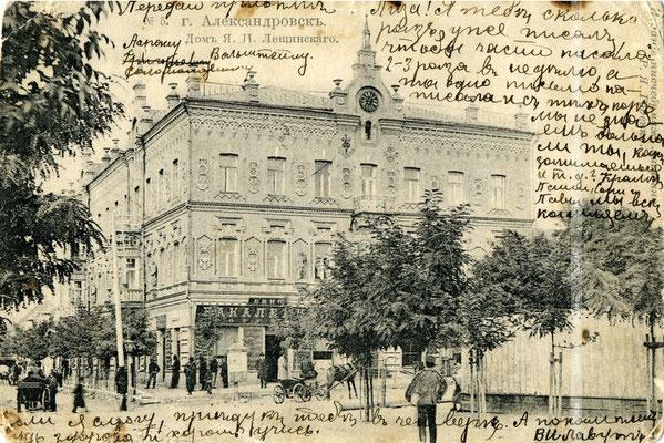 Місто Олександрівськ. Будинок Я. Лещинського на вулиці  Соборній.