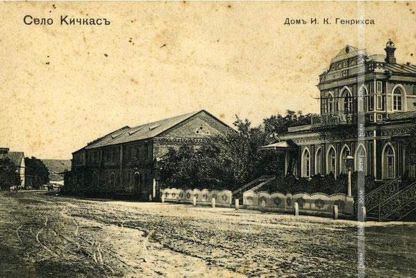 Село Кічкас. Дом І.К. Генріхса.