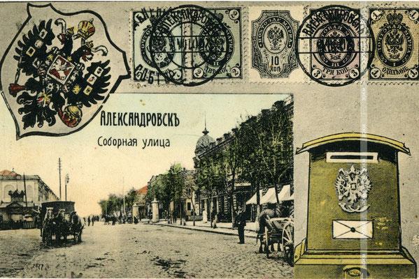 Місто Олександрівськ. Вулиця Соборна (зараз проспект Леніна).