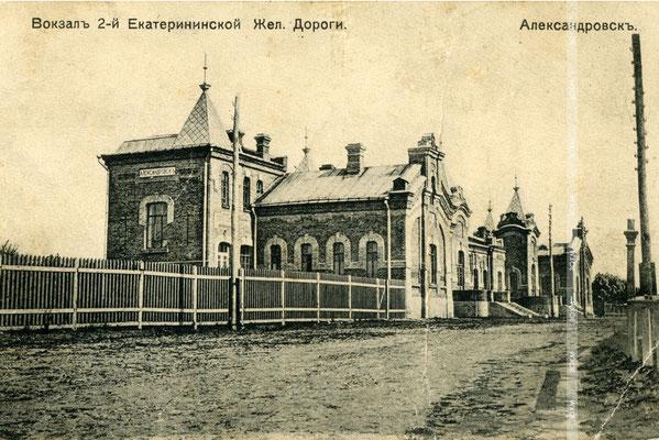 Місто Олександрівськ. Вокзал ІІ-ї Катерининської залізниці.