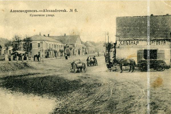 Місто Олександрівськ. Вулиця Ковальська.