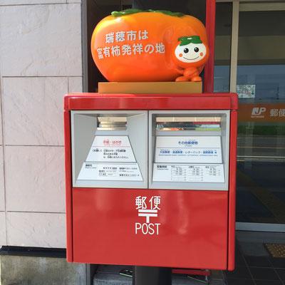 巣南郵便局のかきりんポスト