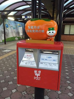 JR穂積駅のかきりんポスト
