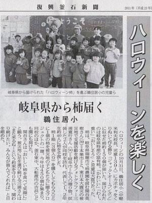 復興釜石新聞に掲載