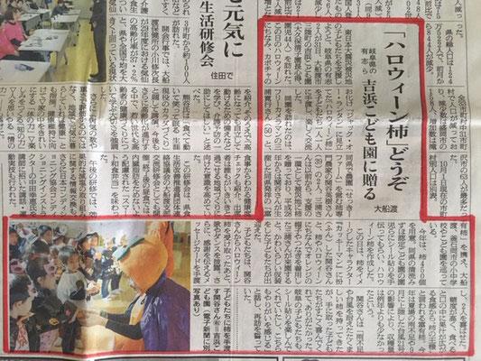 大船渡地域の新聞「東海新報」に掲載されました