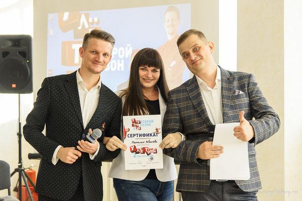 С ведущими Русланом Романенко и Дмитрием ракитиным
