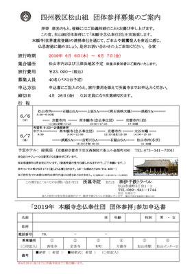 H31年 参拝旅行(念仏奉仕団)