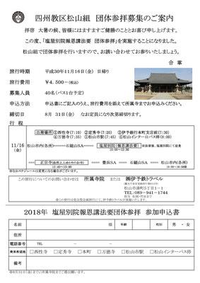 H30年 参拝旅行(塩屋別院)