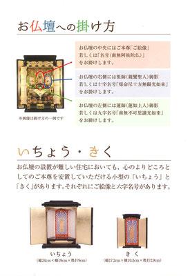お仏壇の最上段に安置します。