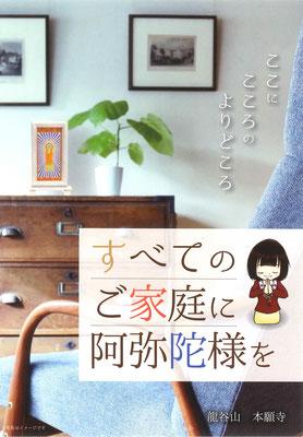どの家庭にも、まずはお仏壇をお迎えしましょう