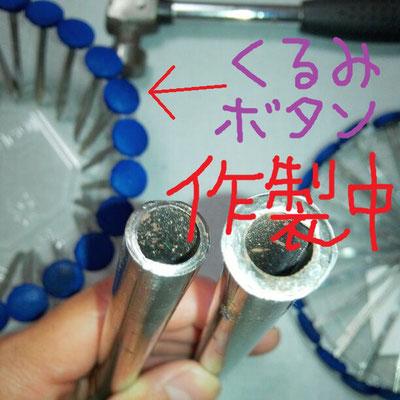 部品は、日本に市販品がないので、自分で作るしかなかったのです。