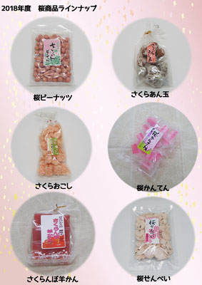 浅野商店 名古屋 お菓子 OEM オリジナル 梅 桜 春