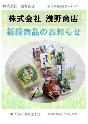 新緑 抹茶 お菓子 名古屋 浅野商店