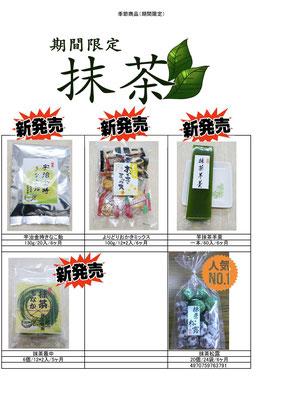 抹茶 お菓子 浅野商店