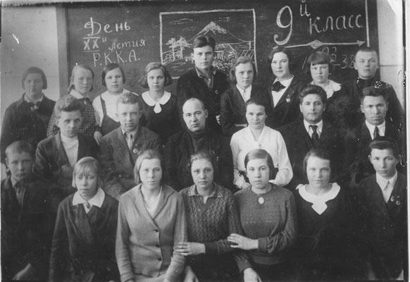 9 класс 1937 - 1938 уч. год