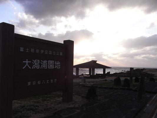 大潟浦園地