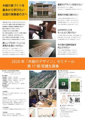 「木組のデザイン」ゼミナール第17期受講生募集