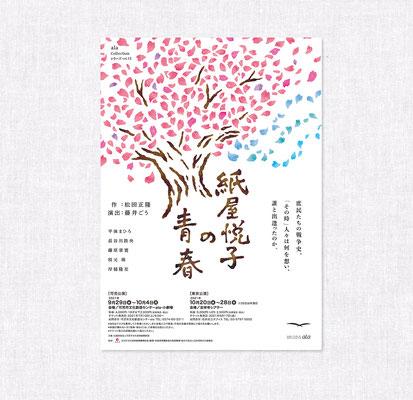 紙屋悦子の青春|ポスターイラスト
