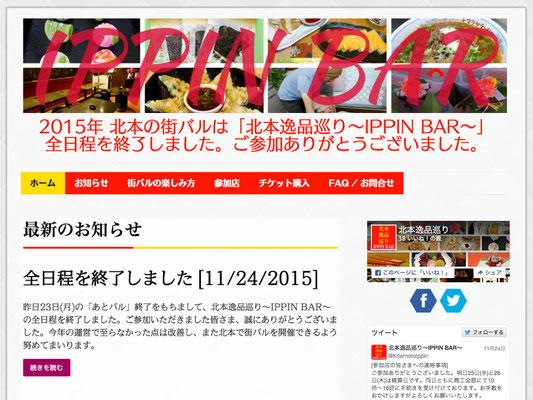 北本逸品巡り〜IPPIN BAR