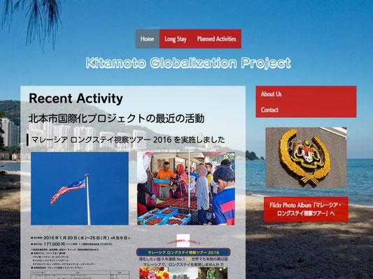 北本市国際化プロジェクト