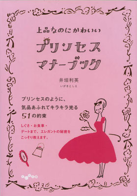 大和書房 プリンセスマナーブック文庫版 2007