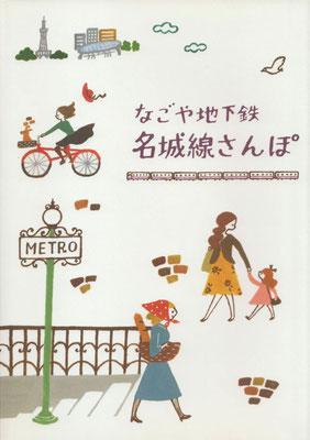 リベラル社 なごや地下鉄名城線さんぽ 2009