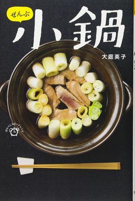 世界文化社 はらぺこスピードレシピシリーズ 2017 描き文字