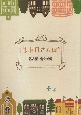 リベラル社 レトロさんぽ 名古屋・愛知編 2009
