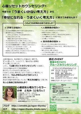 H27.7.11 心屋仁之助 名古屋講演会 配布広告