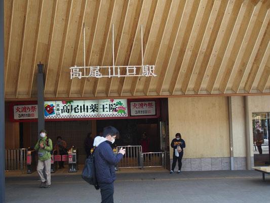 駅の隣に京王高尾山温泉・極楽の湯があった
