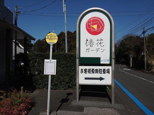 椿花ガーデン・リス村