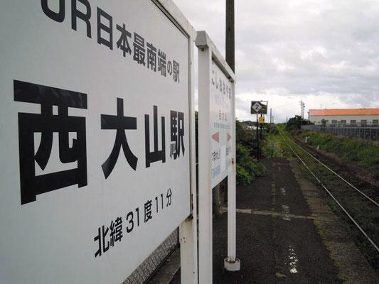 JR最南端の駅