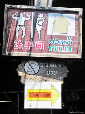 Toilet Sign - Floating Market - Pattaya