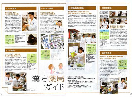 新潟中医薬研究会の会員6店舗が紹介された「月間キャレル2009年9月号」その4