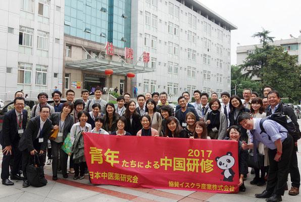 日本中医薬研究会の海外活動