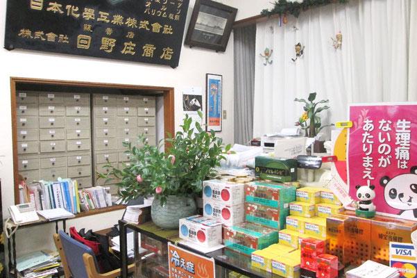 燕市の漢方相談ができる漢方薬局「日野庄商店」の店内
