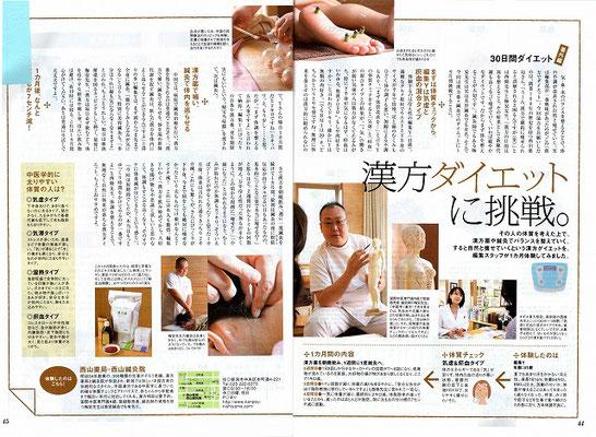 新潟中医薬研究会の会員6店舗が紹介された「月間キャレル2009年9月号」その3