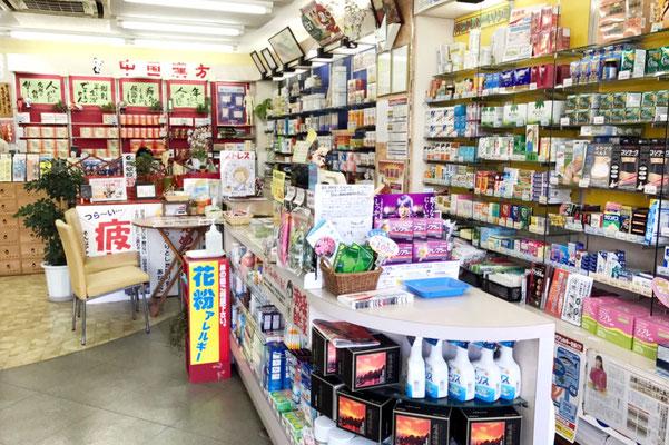 村上市の漢方相談ができる漢方薬局「ファミリードラッグたんぽぽ」の店内
